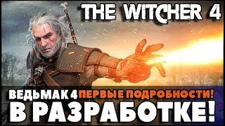 видео Когда выйдет Ведьмак 4?
