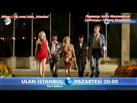 Турецкий сериал эй стамбул