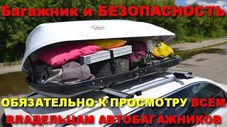 Автобагажник и Ваша БЕЗОПАСНОСТЬ ! Обязательно к просмотру ВСЕМ ВЛАДЕЛЬЦАМ АВТОБАГАЖНИКОВ !