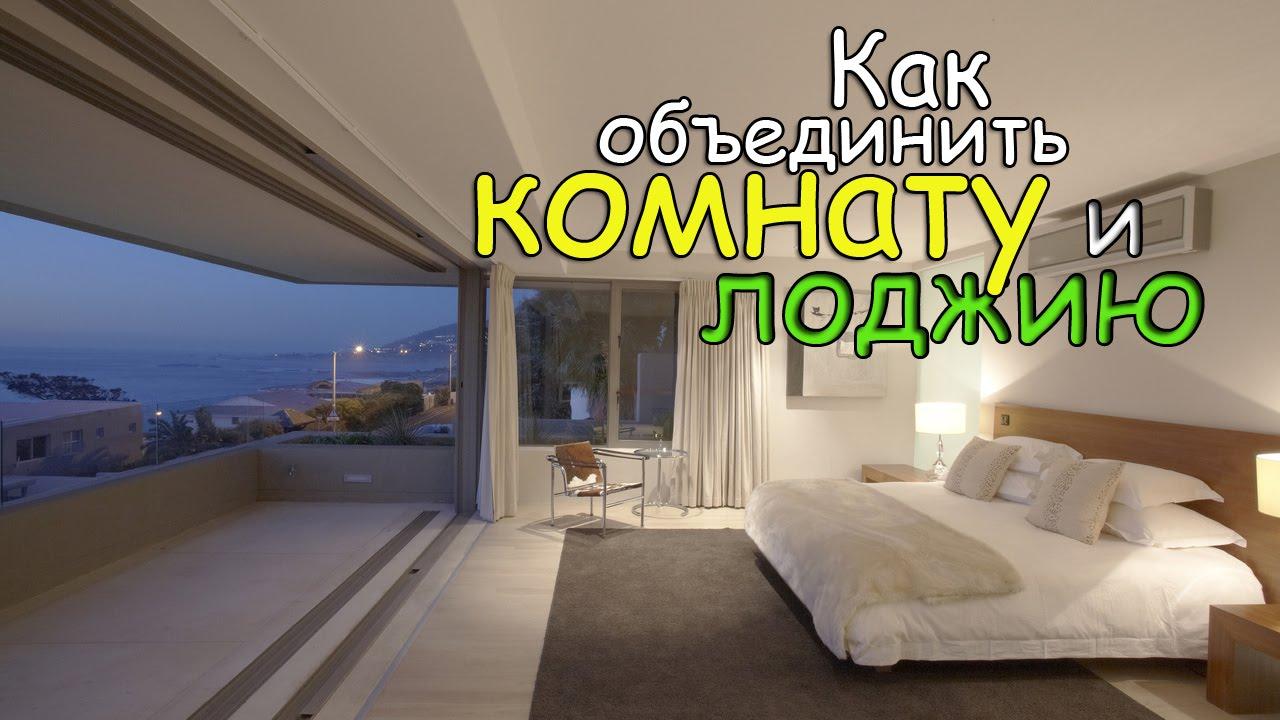 Как красиво объединить комнату и лоджию.