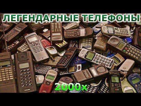 ЛЕГЕНДАРНЫЕ ТЕЛЕФОНЫ 2000х