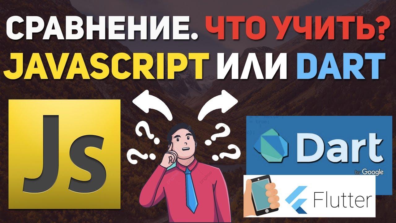 Сравнение JavaScript и Dart Flutter. Пора учить Flutter?