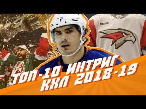 10 главных интриг КХЛ в сезоне 2018/2019