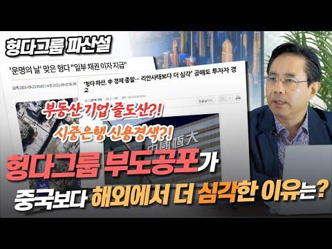 [헝다그룹 파산설] 4부.