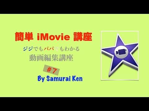 IMovie  講座7 iDVDで焼く/基礎講座最終回