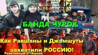 GTA SA - БАНДА ЧУРОК Скоростное Прохождение (Speed Run) #54(Прикольный ролик про то, как чурки хотели поработить русский народ, для этой цели они начали объединятся..., 2015-02-25T04:22:21.000Z)