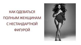 Как одеваться полным девушкам и женщинам с нестандартной фигурой?