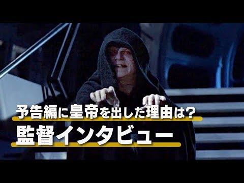 『スター・ウォーズ エピソード9』皇帝を再登場させた理由は?監督インタビュー