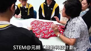 Publication Date: 2019-05-14 | Video Title: STEM@元朗【樂齡科技計劃】滙報日