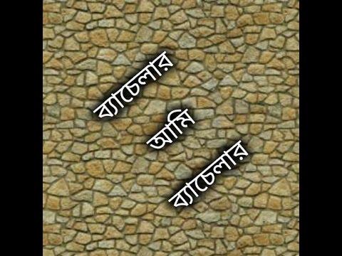 bachelor ami bachelor (ব্যাচেলার ). this song is a gift for all the Bengali bachelors.