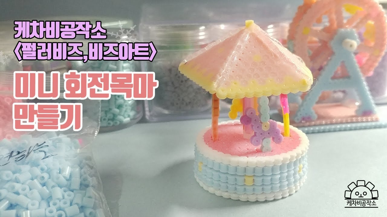 立体3Dのゆめかわいいアイロンビーズの作り方(まとめ)