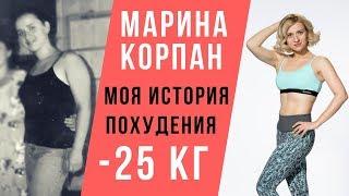 МАРИНА КОРПАН МОЯ ИСТОРИЯ ПОХУДЕНИЯ -25 КГ. Диеты, аменорея, булимия, бодифлекс и оксисайз (18+)