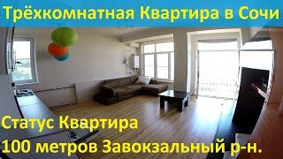 Трёхкомнатная квартира в Сочи 100 метров Завокзальный район, Шикарный Вид на Море и Город, Балконы