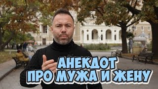 Одесский юмор! Смешные одесские анекдоты про мужа и жену!