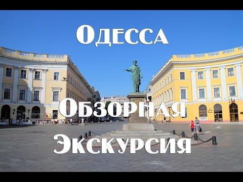 Одесса , основные