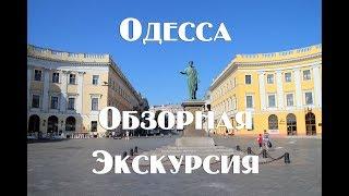 Одесса , основные досторимечательности , Привоз , цены на жилье   Видео экскурсия