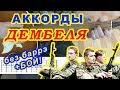 Дембеля Аккорды Армейские песни Разбор на гитаре Бой Текст mp3