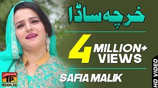Kharcha Saada - Safia Malik - Latest Song 2018 - Latest Punjabi And Saraiki