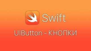 Swift 4 UIButton - Уроки Swift Xcode 10 - Кнопки
