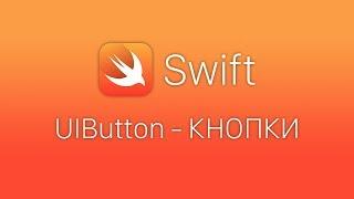 Swift 4 UIButton - Уроки Swift Xcode 10 - Кнопки