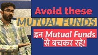 Avoid these Mutual funds ! इन् Mutual Funds से बचकर रहें
