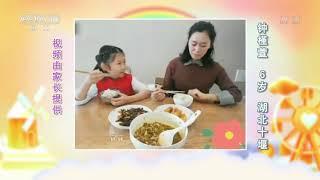 [我们在一起]我爱做家务| CCTV少儿