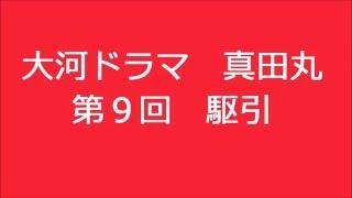 大河ドラマ 真田丸 第9回 駆引 あらすじです。 放送後に書いた記事はこ...