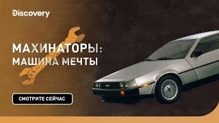 DeLorean DMC-12 | Махинаторы: машина мечты | Discovery