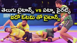 Pro Kabaddi League 2017 : Telugu Titans Vs Patna Pirates Highlights   Oneindia Telugu