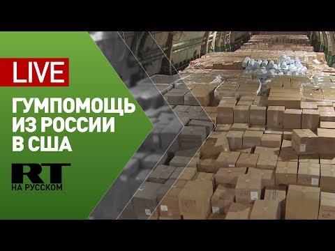 Прибытие российского борта