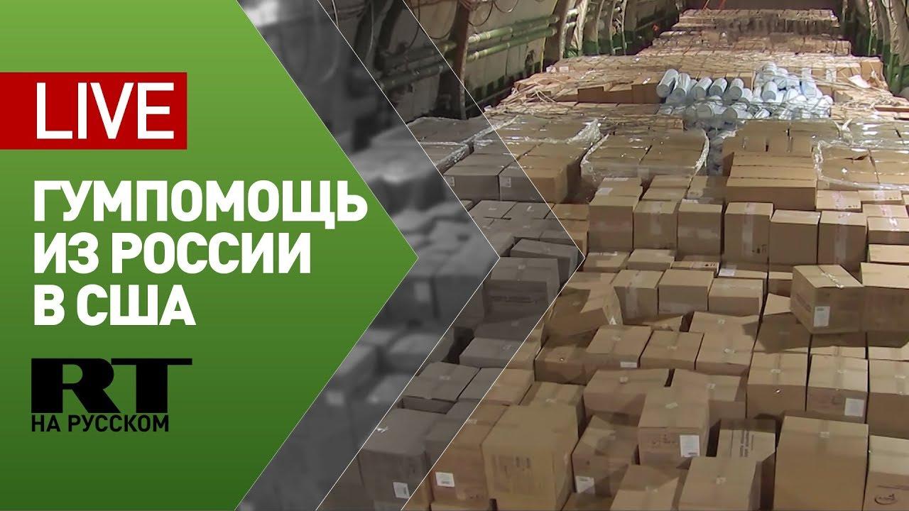 Прибытие российского борта с гуманитарной помощью в США
