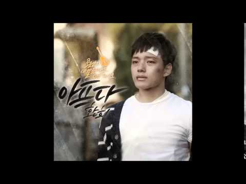 Hwanhee (환희) [Fly To The Sky] - 아프다 (Hurt) (Orange Marmalade) (Instrumental)