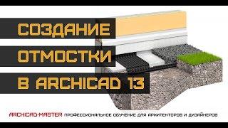 Видео урок по ArchiCAD (Создание отмостки)