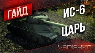 ИС-6 Царь - Гайд по World of Tanks от Vspishka.pro