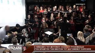 Το Μουσικό Σχολείο Πτολεμαϊδας στην Δημοτική Βιβλιοθήκη Κοζάνης