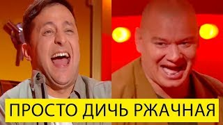 Зеленский и Лысый на сцене МЕГА РЖАЧ - одно из лучших выступлений за всю историю КОМИКА!