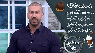 د. محمد الشخريتي - التمارين والتغذية المناسبة للاوزان ما فوق الـ 85 كغم