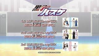 「黒子のバスケ Blu-ray BOX」発売告知PV