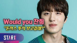 "Would you 찬희 ""돈까스 투척 보고갈래?""(Star interview"