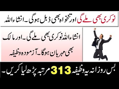wazifa for job ! nokri ka wazifa ! Wazifa for success in urdu