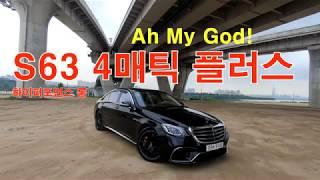 메르세데스-AMG S63 4매틱 플러스 하이퍼포먼스 롱 시승기(Mercedes-AMG S63 4matic plus high performance long test drive)