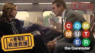 W看電影_疾速救援(The Commuter, 通勤營救, 追命列車, 通勤救援)_重雷心得