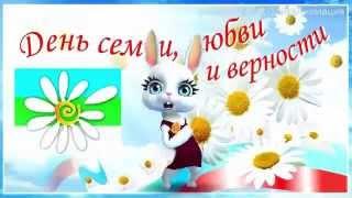 ZOOBE зайка С Днём Семьи, Любви и Верности !