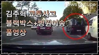 [풀영상] 김주혁 교통사고 순간 블랙박스+병원이송