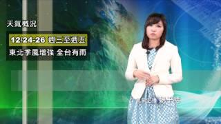 【City News】第七集12/24~12/26三日天氣預報 Thumbnail