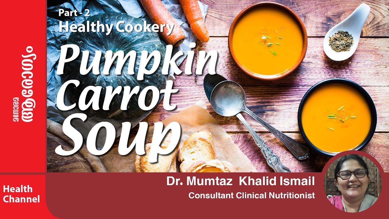 ആസ്വദിച്ചു കഴിക്കാൻ  മത്തങ്ങ – കാരറ്റ് സൂപ്പ്/ Pumpkin-Carrot Soup