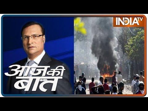 Aaj Ki Baat With Rajat Sharma: दिल्ली दंगों के लेकर हुआ सबसे बड़ा खुलासा | February 28, 2020