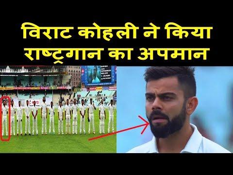 IND vs SL 1st Test: Virat Kohli Chews Gum During The National Anthem_D-Cricket
