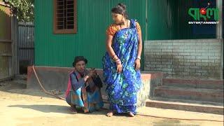 মুলার পাদে চোখ কানা | তার ছেরা ভাদাইমা | Mular Pade Chok Kana | Bangla New koutuk 2019