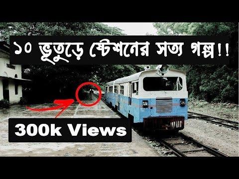 ১০ ভূতুড়ে স্টেশনের সত্য গল্প | Most Haunted Railway Stations
